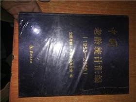 中国老龄统计汇编 1953-2009 精装