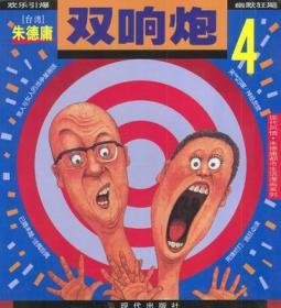 9787800285059/现代风情·朱德庸都市生活漫画系列--双响炮4