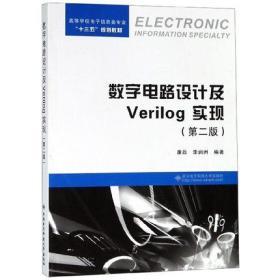 数字电路设计及Verilog实现(第2版)  康磊,李润洲 西安电子科大学出版社