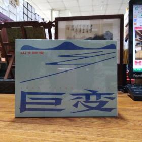 山乡巨变(上海人美32开精装,1-5册)