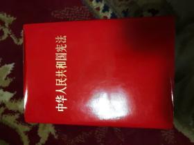 中华人民共和国宪法红皮锻面精装,1982