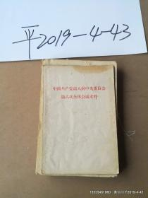 中国共产党第八届中央委员会第六次会议文件