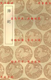 阵纪-(明)何良臣著-丛书集成初编-民国商务印书馆刊本(复印本)