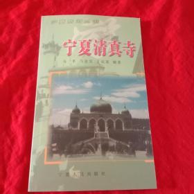 宁夏清真寺