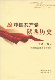 中国共产党陕西历史(第1卷)