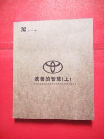 改善的智慧(上)2011年集团公司高管轮训班丰田考察研学启示录