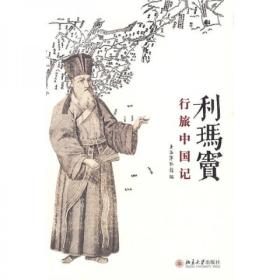 利玛窦行旅中国记