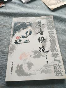 琴音缭绕:中国钢琴音乐作品教学与欣赏