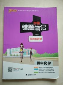 学霸错题笔记漫画解题册~初中化学