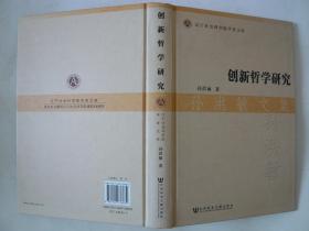 创新哲学研究(作者签赠本)