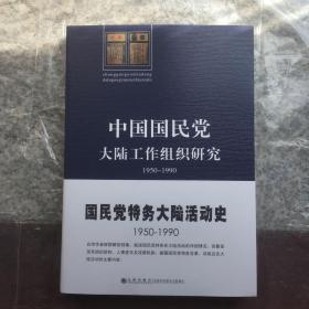 中国国民党大陆工作组织研究:1950~1990
