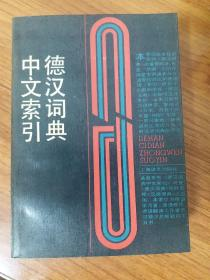 德汉词典中文索引
