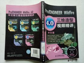 Pro、ENGINEER Wildfire 4.0三维造型视频精讲(中文版)