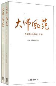 大师风范(人文社会科学卷)(上下册)