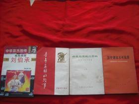 青年英雄的故事(1954竖版有插图)(图片中从左到右第二本)