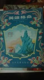 1957年一版一印段斌编胡尚宗绘图<英雄格桑>藏族民间童话印2300册收插图8幅28开