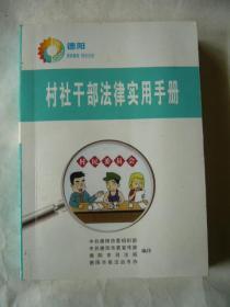 村社干部法律实用手册