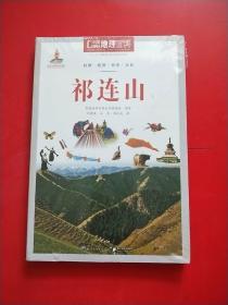 中国地理百科丛书 祁连山 未开封