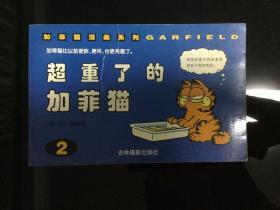 加菲猫漫画系列·悠闲的加菲猫1