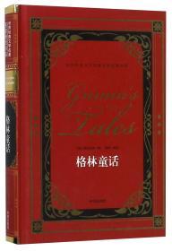 世界经典文学名著名家典译书系:格林童话 精装