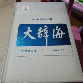 大辞海14(文物考古卷)