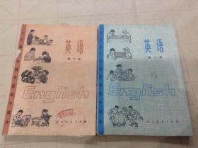 全日制十年制学校初中课本 英语 第一册第二册 两本合售