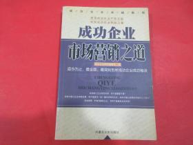 成功企业  市场营销之道      成功企业研究编委会/编     内蒙古文化出版社/出版      2001/11