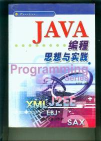 JAVA编程思想与实践