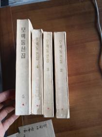 毛泽东选集 朝鲜文 第2、3、4、5卷 【4本合售】