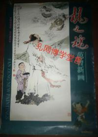 挂历 2000年龙之魂范曾新画(缺7.8月一张) 双月张