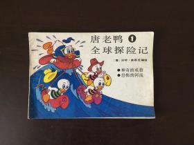 唐老鸭全球探险记 1