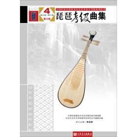琵琶考级曲集4
