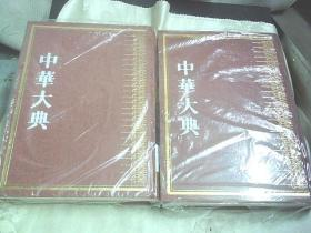 中华大典:法律典  民法分典(一,二册 两册)