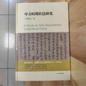 中古时期社邑研究