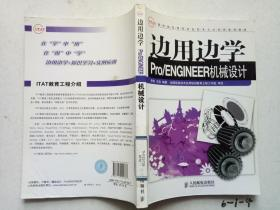 边用边学Pro/ENGINEER 机械设计