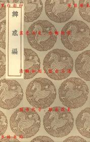 辨惑编-(元)谢应芳撰-丛书集成初编-民国商务印书馆刊本(复印本)