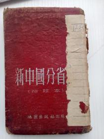 新中国分省图(袖珍本)