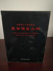 乾隆满文大藏经绘画:藏传佛教众神
