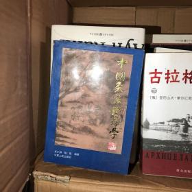 中国灸法治疗学