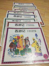 古典文学彩色连环画 西游记 1、2、3、4、5、6、7、8、9、10(全十本合售)