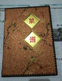 布壳菜谱册<内有8张塑插纸>