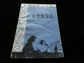 历史教学法(小学教学法丛书)