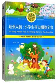 (四色)最强大脑;小学生智力测验全书