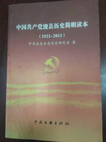 中国共产党浚县历史简明读本1921-2011