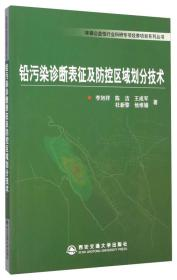 铅污染诊断表征及防控区域划分技术(环境公益性行业科研专项经费项目系列丛书)