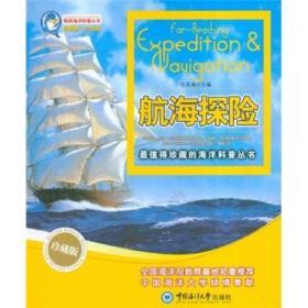 航海探险(珍藏版)