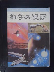 科学大观园(1983年第3期)