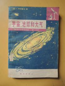 宇宙 地球和大气 第一分册(自然科学基础知识)