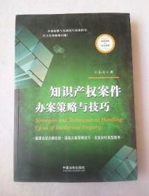 知识产权案件办案策略与技巧