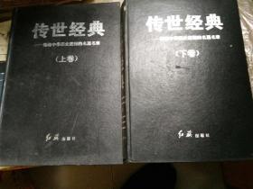 传世经典,(上下二卷全、)一九九七年一版一印,推动中华历史进程的名篇名章。印数5000册,发行量小。